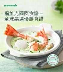 福维克国际食谱 - 全球票选优胜食谱